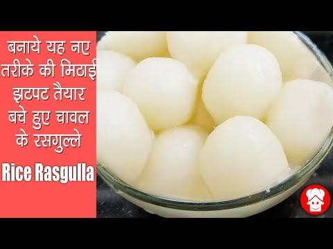 बिना छैना दूध या मावा के बनाये चावल से टेस्टी रसगुल्ले - chawal ke rasgulle -leftover rice rasgulla