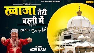 Azim Naza Qawwali | Khwaja Teri Basti Me Rehmat Barasti | Islamic Qawwali 2020