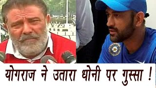 MS Dhoni targetted by Yuvraj Singh