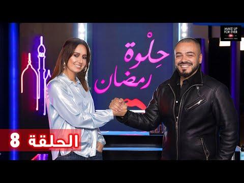 Xxx Mp4 ح 8 حلوة رمضان 2019 مع حلا شيحة ورشاد 3gp Sex
