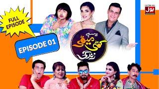Yeh Hai Khatti Meethi Zindagi | Episode 01 | Sitcom | Pakistani Comedy Drama