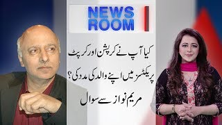 Pakistani Talk Shows | News Room With  Sana Mirza |18 May 2018 | 92NewsHD