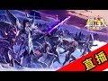 9-20直播嘉米爾決賽&軍團爭霸「聖鬥士星矢:覺醒」