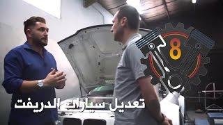 تعديل سيارات الدريفت - V8 - كرفان