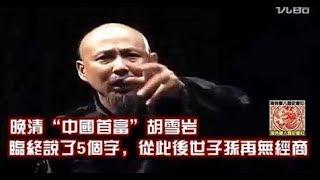 晚清「中國首富」胡雪岩,臨終說了5個字,從此後世子孫再無經商