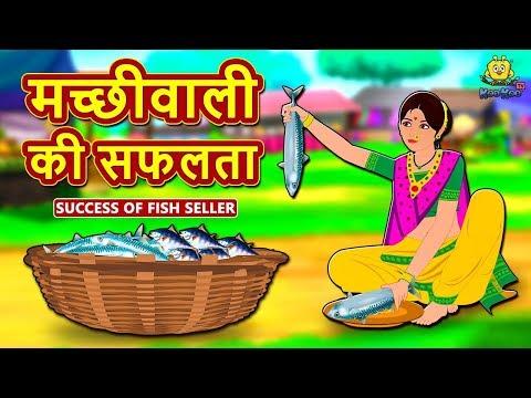 Xxx Mp4 मच्छीवाली की सफलता Hindi Kahaniya For Kids Stories For Kids Moral Stories Koo Koo TV Hindi 3gp Sex