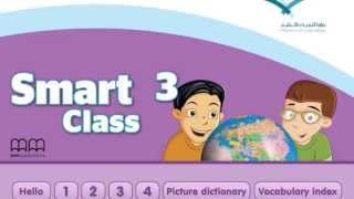 #x202b;سمارت كلاس  Smart Class 3   - خامس - الفصل الأول  Hello#x202c;lrm;