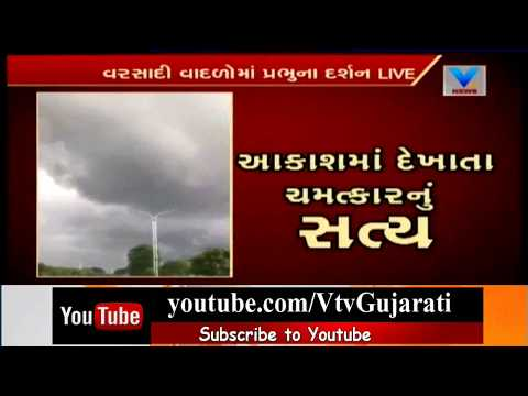 Viral Truth: Of miracle see in sky between cloud See Video | Vtv News