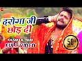 Download दरोगा जी छोड़ दी Daroga Ji Chod Di - Full Video | Khesari Lal Yadav MP3,3GP,MP4