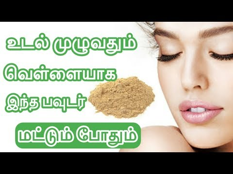 how to get full body white skin in tamil | Multani matti face pack | Skin Whitening Facial