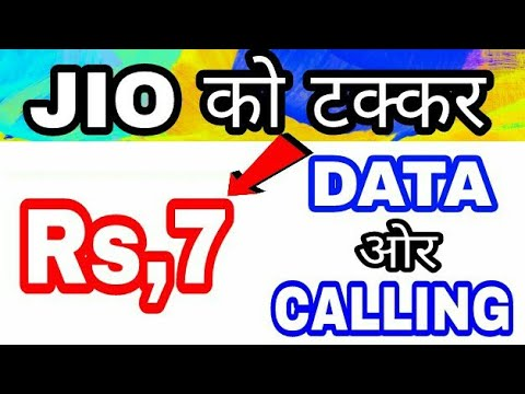 Rs, 7 मे DATA ओर CALLING