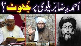 Maulana Makki Hijazi DEOBANDI ka Imam Ahmad Raza BRAILVI peh JHOOT ??? (Engineer Muhammad Ali Mirza)