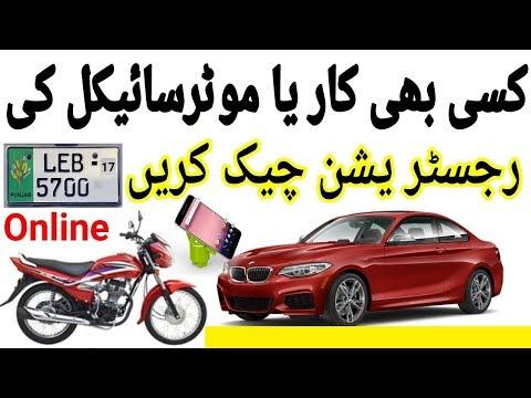 How to Check Online Vehicle Registration Details in Pakistan | Punjab| Car | Bike |urdu/hindi