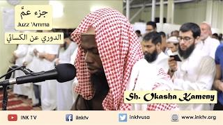 Juzz 'Amma (جزء عم)   Sh. Okasha Kameny   Ad-Doori 'an Al-Kisa'ee (الدوري عن الكسائي)