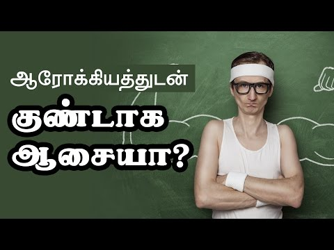 Gain Weight - How to Gain Weight  Faster - Home Remedies in Tamil?