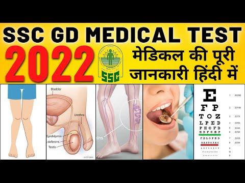 SSC GD Constable Medical Test | SSC GD Medical Test | Complete Process of SSC GD Medical Test