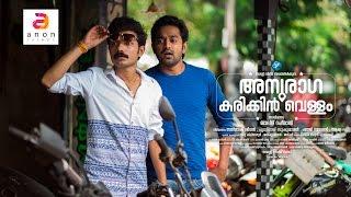 "Anuraga karikkin Vellam | Video Song  | ""Neeyo Njaano"" | New Malayalam Movie 2016 | Official Video"