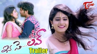 Ika Se Love Movie Trailer || Sai Ravi, Deepthi