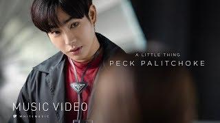 A Little Thing - เป๊ก ผลิตโชค  [Official MV]