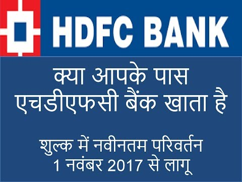 HDFC New Rules for Salary and Saving A/C II 1st November, 2107 II Latest Changes In Charges II