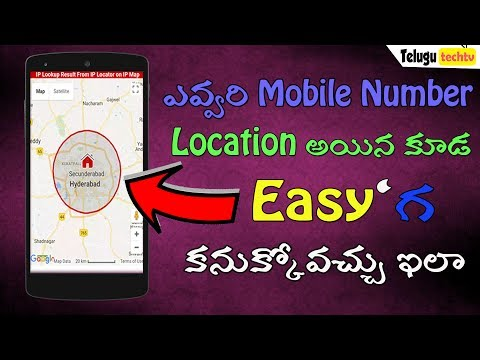 Trace Exact Mobile Number Location of Any One Without touching their Phone😎