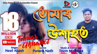 TUMAR UKHAHOT By Neel Akash || New Assamese Video Song 2019(Official)