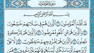 سورة المؤمنون احمد العجمي