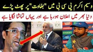 Waseem Akram Angry On PCB Chairman Ehsan Mani