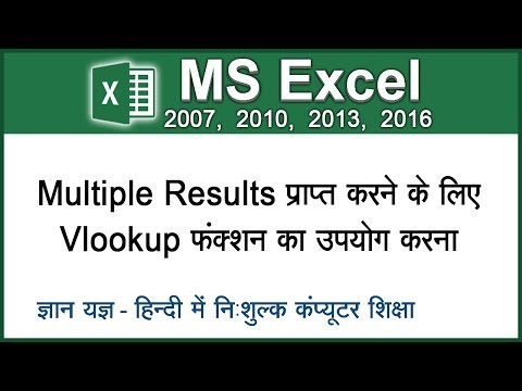 How To Get Multiple Results By Using Vlookup Formula For Single Time In Excel In Hindi - Lesson 44