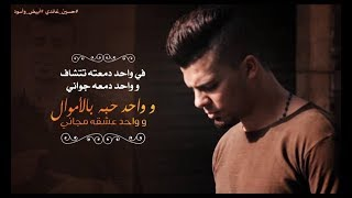 أبيض وأسود - حسين غاندي | Black & White - Hussein Ghandy (Music Video)