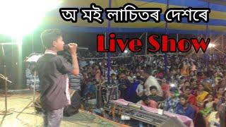 Lachitor dekhore Live Show Nayandeep Gogoi