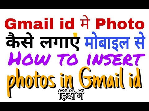 gmail id me profile photo kaise lagaye How to insert image in gmail id in hindi
