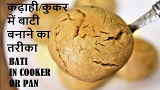 कढ़ाही/कुकर में बाटी बनाने का तरीका-Bati Recipe without Oven-Dal Bati without Oven-Bati in Cooker