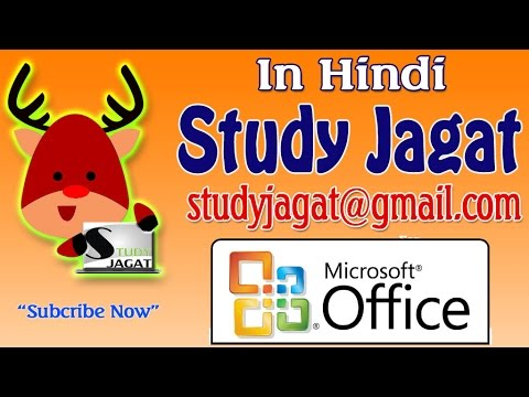 MS Office 2007 Tutorial in Hindi / Urdu - MS Word - Intro & Component / Parts of MS Office for Begin