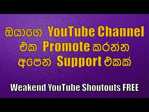 Promote your YouTube channel with us - Weekend YouTube Shoutuouts