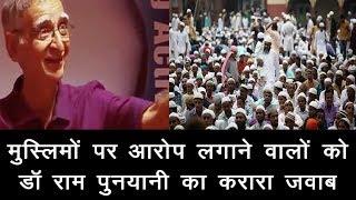 मुस्लिमों पर आरोप लगाने वालों को डॉ राम पुनयानी का करारा जवाब