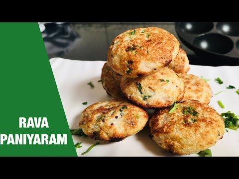 Instant Rava Paniyaram | सूजी का सबसे टेस्टी नाश्ता जो आप रोज़ बनाकर खाएंगे | Instant rava breakfast