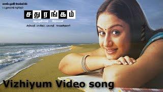 Vizhiyum Video Song Sadhurangam -   | Srikanth | Sonia Agarwal | Vidyasagar | Mass Audios
