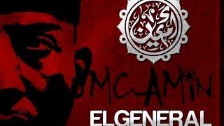 Mc Amin Vol #4 - The General Mixtape - إم سى أمين - ألبوم الجنرال