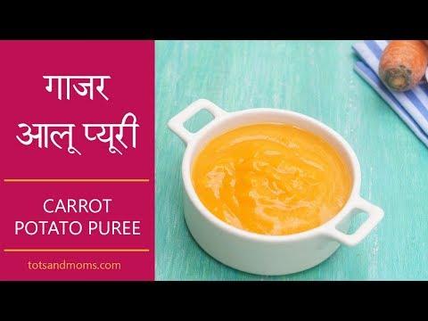 गाजर और आलू प्यूरी -Carrot Potato Puree in Hindi | 6 months baby food