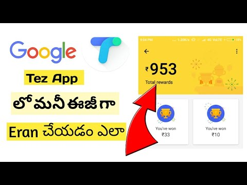 How to Use Tez App in Telugu| Ds Tech Guru