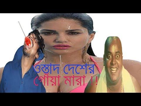Xxx Mp4 ওস্তাদ দেশের গোয়া মারা সাড়া Manna Vs Dipjol হুবহু কপি Bangla Latest HD Funny Video 3gp Sex