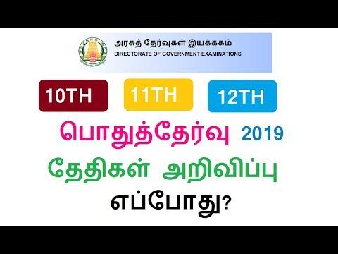 10, 11 மற்றும் 12ம் வகுப்புகளுக்கான பொதுத்தேர்வு 2019 தேதிகள் அறிவிப்பு எப்போது?