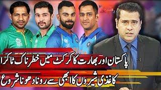 Takrar with Imran Khan | Pakistan India Cricket Takra | 18 September 2018 | Express News