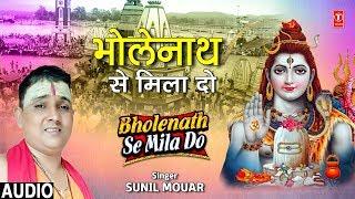 भोलेनाथ से मिला दो Bholenath Se Mila Do I SUNIL MOUAR I New Kanwar Bhajan I Full Audio Song