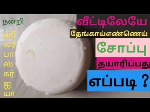 how to make coconut oil soap at home