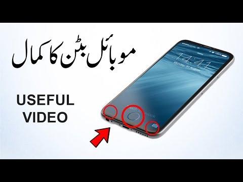 Android Mobile Navigation Keys Problem Solved Urdu/Hindi