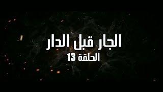 Ahwal Anas Episode 13 - (أحوال الناس الحلقة 13 (الجار قبل الدار