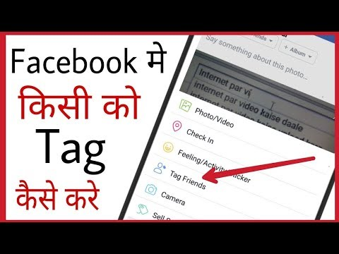 Facebook me tag kaise kare | How to tag on facebook hindi in android mobile by tech bunch