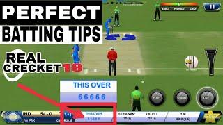 real cricket 18 bowling trick| Real cricket 18 new version